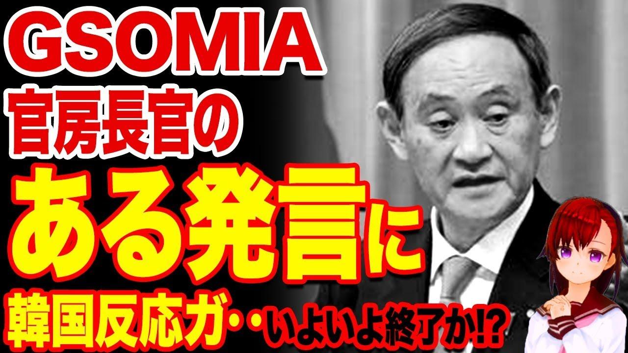 gsomia 韓国 反応