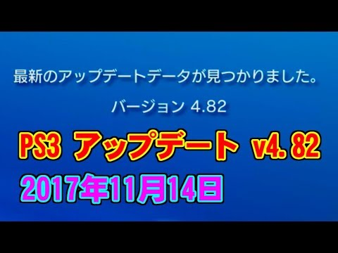 [PS3] ソフトウェアアップデート [v.4.82(2017年11月14日)]