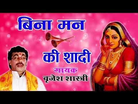 ये किस्सा आपके दिल में उतर जायेगा   बिना मन की शादी   Brijesh Shastri #RajputCassettes
