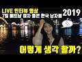 일본 불매운동이 오타쿠 여자친구에게 미치는 영향 ㅋㅋㅋㅋ [ 01커플 만화카페 데이트 ] - YouTube