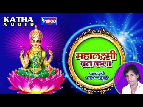Mahalakshmi Vrat Katha | By  Chhagan Chougule