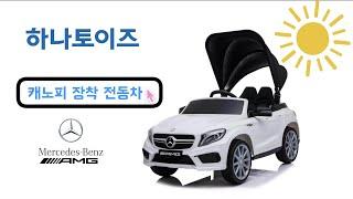 하나토이즈 유아전동차 벤츠 AMG GLA45 캐노피Ve…