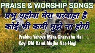 Prabhu Yahova Mera Charvaha hai   प्रभु यहोवा मेरा चरवाहा है   हिंदी मसीही गीत   CHRISTIAN SONG  