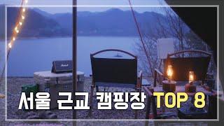 [캠핑탐구생활] 뷰좋고 시설좋은 서울 근교 캠핑장 TO…