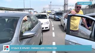 Отдых в Крыму. Ликбез для туристов(Видеоновости РИА