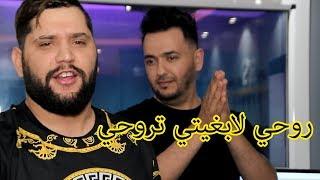 أغنية المنتظرة طويلاً 2020 Cheb Aymen - Rouhi La Bghiti Trouhi (Clip Officiel) Avec Mounir Ricos