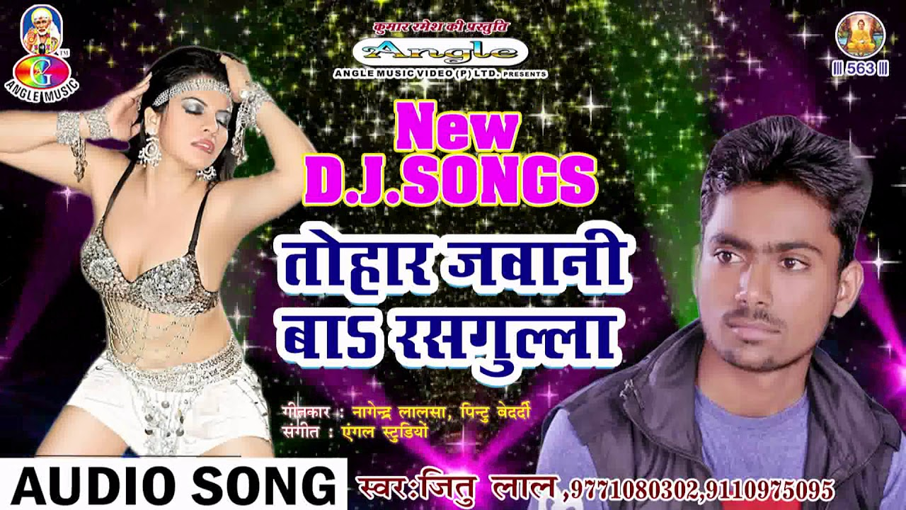 New Bhojpuri DJ Song तोहर जवानी बा रसगुल्ला Tohar Jawani Ba Rashgula # Jitu  Lal