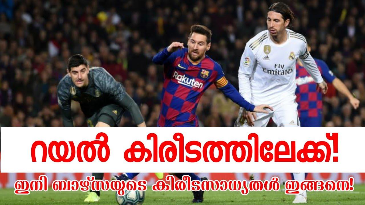 റയൽ കിരീടത്തിലേക്ക് || Real madrid To the title win || La liga malayalam || Barcelona chances to win