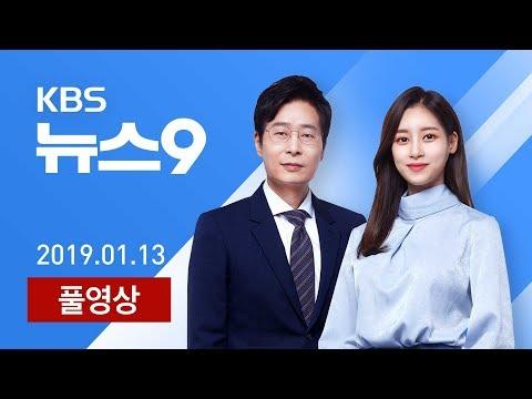"""[다시보기] 전국 미세먼지 최악…""""내일 더 나쁘다"""" - 2019년 1월 13일(일) KBS 뉴스9"""