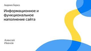 009. Информационное и функциональное наполнение сайта – Алексей Иванов(, 2015-09-09T09:00:07.000Z)