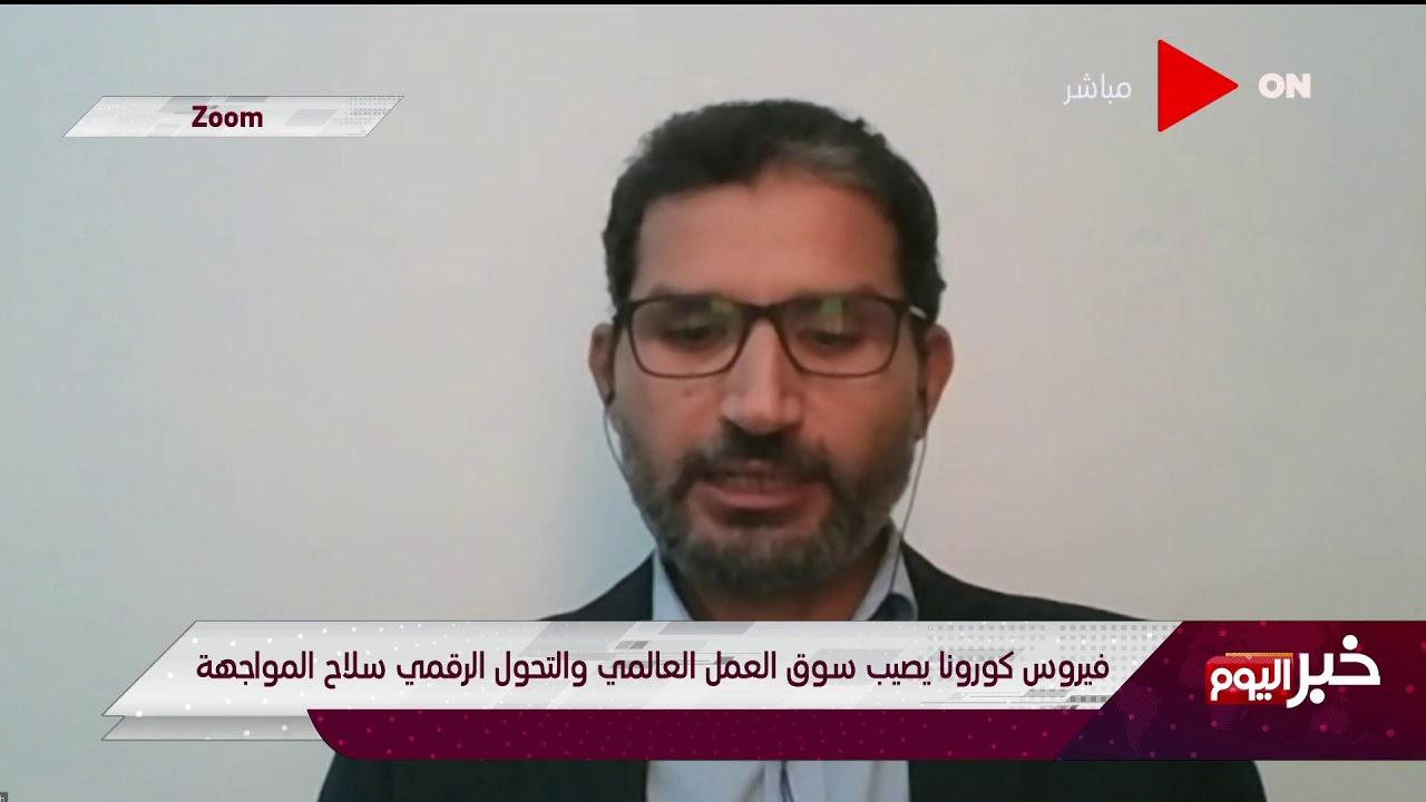 خبر اليوم - د.علي صلاح: 25 مليون عامل عاطل بسبب فيروس كورونا  - 21:58-2021 / 1 / 15