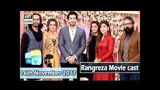 Good Morning Pakistan - 16th November 2017 - ARY Digital Show