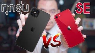 iPhone SE 2020 รีวิวชนกับ iPhone ทุกรุ่นพร้อมราคาถูกที่สุด | KP | KhuiPhai