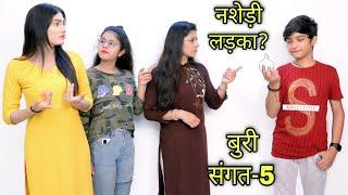 बर सगत क बर नतज?-5  Masoom Ka Dar  Hindi Moral Stories  Tushar Sonvane