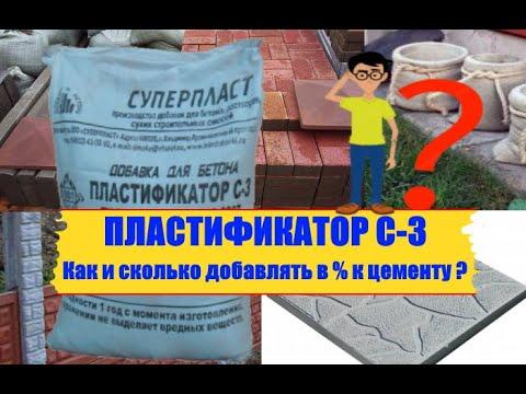Пластификатор С-3. Как и сколько  добавлять ? Все о бетонной добавке С-3 .Plasticizer C-3.