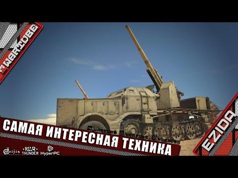 "Самая интересная техника патча 1.63"" | War Thunder"