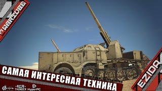 Самая интересная техника патча 1.63' | War Thunder