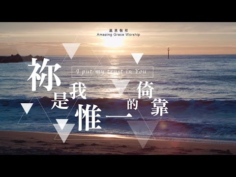 《祢是我惟一的倚靠》I put my trust in You - 基恩敬拜AGWMM official MV