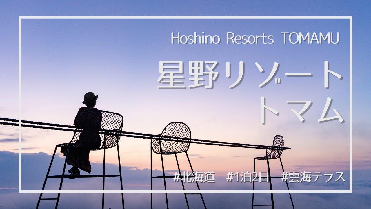 星野リゾートトマム【雲海テラス】1泊2日vlog&雲海を見るコツ Hoshino Resorts TOMAMU
