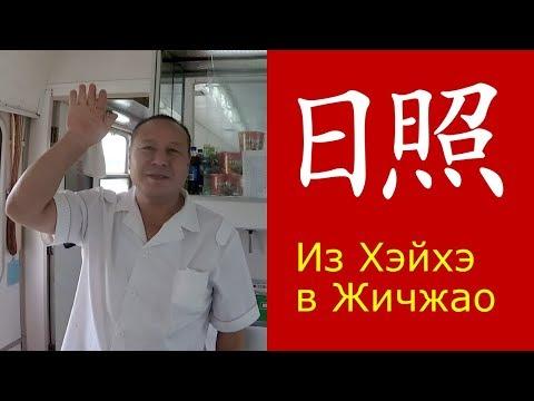 Путешествие в Китай на Жёлтое море #1 Из Хэйхэ в Жичжао