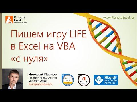 """Пишем игру """"Жизнь"""" на VBA в Excel"""