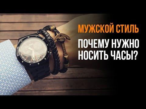 Почему нужно носить часы? Мужской стиль.