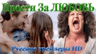 Прости за любовь (2014) - Русские трейлеры в HD - Мелодрама