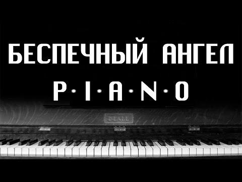 Песня Ария - Беспечный ангел (piano cover) в mp3 320kbps