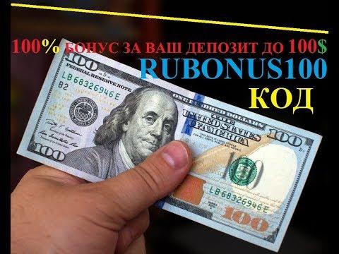 100% БОНУС ДО 100$. КОД БОНУСА RUBONUS100. POKER STARS