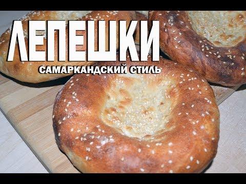 Рецепт самаркандской лепешки в домашних условиях от Chef Sam для Samarkand.me