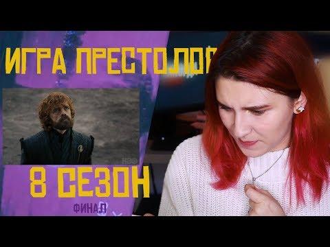 ПЕРВАЯ РЕАКЦИЯ НА ТРЕЙЛЕР ИГРЫ ПРЕСТОЛОВ 8 СЕЗОН ФИНАЛ