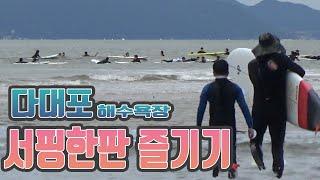 다대포 서핑, 다대포 해수욕장에서 패들보드 서핑 수상레…
