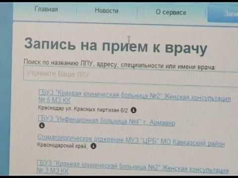 На приём к врачу через интернет