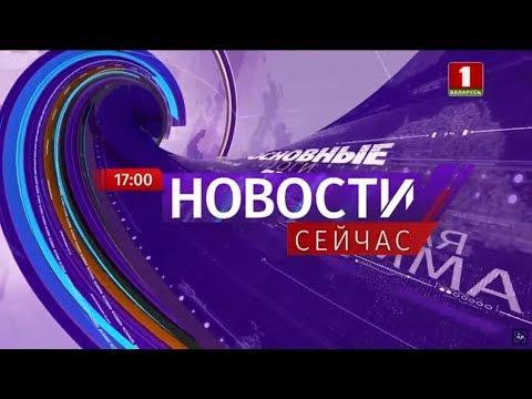 """""""Новости. Сейчас""""/ 17:00 / 27.03.2020"""