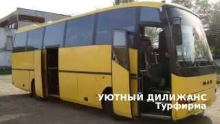 видео Дилижанс - автобусные туры на Черное море, в Крым