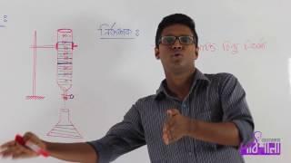 03. Titration | টাইট্রেশন | OnnoRokom Pathshala