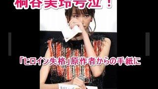 【ニュース速報】桐谷美玲、「ヒロイン失格」原作者からの手紙に号泣!...