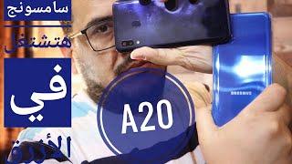 Samsung A20 - سامسونج هتشتغل في الأزرق