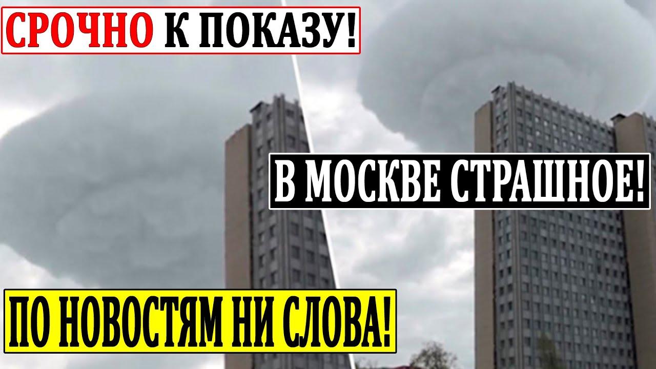 ЗАГАДОЧНОЕ СОБЫТИЕ В РОССИИ! НЕОПОЗНАННЫЙ ОБЪЕКТ НАД СТОЛИЦЕЙ! (08.07.2020) ДОКУМЕНТАЛЬНЫЙ ФИЛЬМ HD
