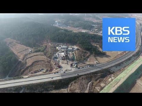 발전소 가동후 63차례 지진…단층 가능성도 '무시' / KBS뉴스(News)