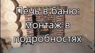 Печь в баню: монтаж в подробностях.