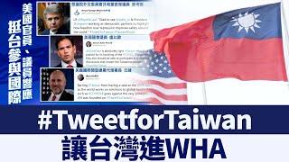 川普外交團隊接力推文 讓台灣進WHA|新唐人亞太電視|20200506