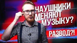 КИТАЙЦЫ УНИЗИЛИ APPLE ЭТИМИ НАУШНИКАМИ  - EVG