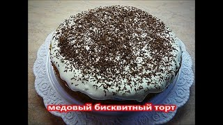 Медовый бисквитный торт со сливочным кремом! (очень просто и быстро)