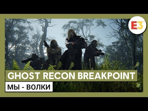 "Ghost Recon Breakpoint: ""Мы - Волки"""