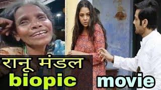 ranu mondal biopic movie sudipta chakraborty,rishikesh mondal station singer ranu mondal film