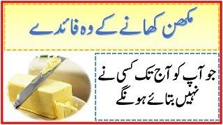 makhan khanye k wo fawaid |Benefit of Butter| chicken butter| مکھن کھانے کے وہ  فائدے