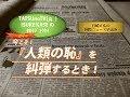 H31.2.17 トルコ、中国のウィグル族弾圧を「人類の大きな恥だ」〔宮崎正弘の国際ニュース早読み〕
