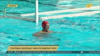 В Алматы стартовал чемпионат мира по водному поло
