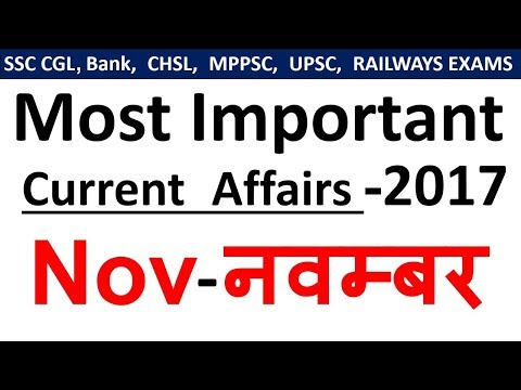 Current affairs :  Nov - नवम्बर 2017 | current affairs in Hindi |  latest current affairs Quiz